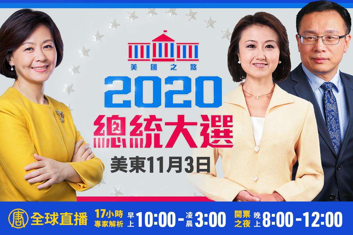 美國大選日11月3日,新唐人及大紀元「17小時接力網絡直播」 。(大紀元合成)