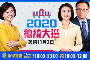 【直播】美國大選日 17小時接力直播