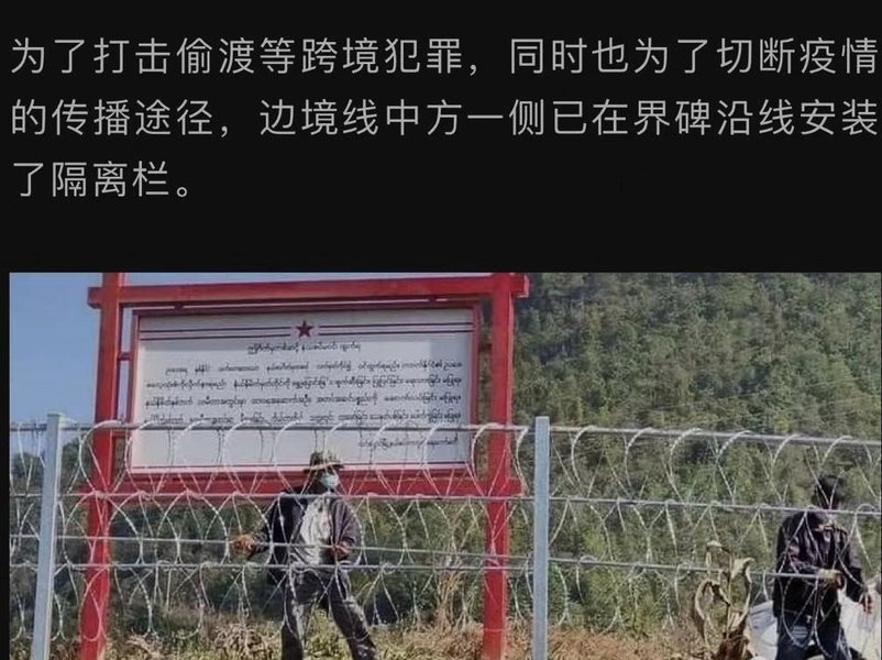 中緬邊境再建鐵網圍欄 防止國民外逃