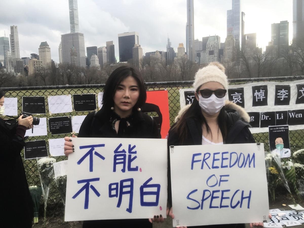 紐約華人在曼哈頓中央公園悼念吹哨人李文亮醫生,呼籲言論自由。 (大紀元圖片)