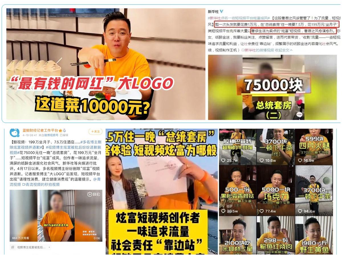 喉舌發文批評所謂炫富影片「背離主流價值觀」,並點名一網紅「大LOGO吃垮北京」。(網絡截圖)