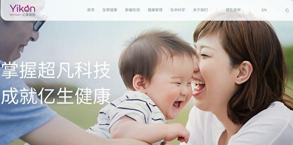 億康基因(Yikon Genomics)公司網站。(網頁截圖)