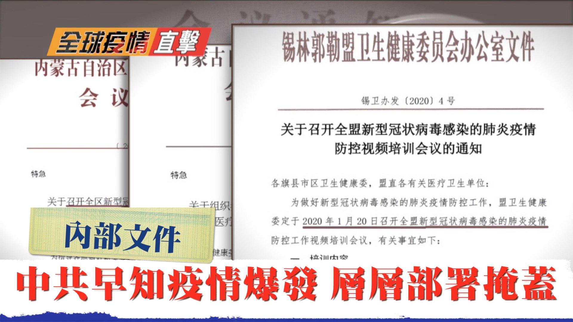 由海外獨立媒體獨家獲得的中共內部文件,揭示中共病毒爆發後,各級政府分級部署、秘密培訓如何掩蓋疫情的行動。(新唐人合成)