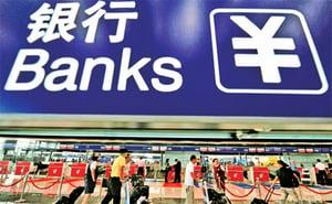 中資銀行港股市值縮水1940億美元