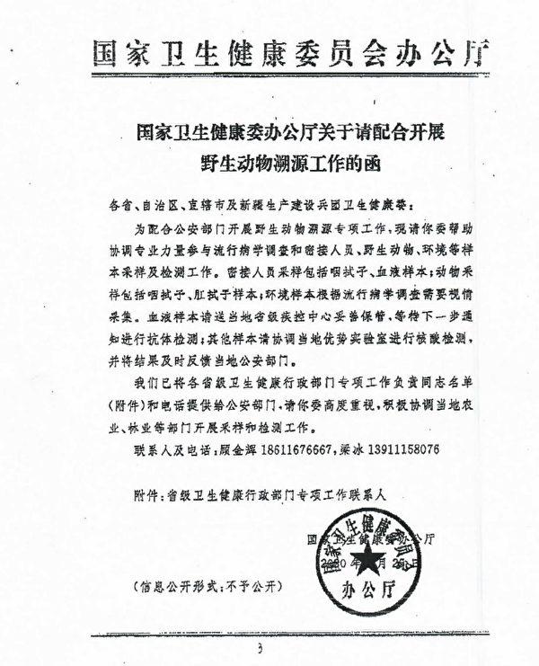 2020年2月,中共國家衛健委辦公廳向各地下發《關於請配合開展野生動物溯源工作的函》。(大紀元)