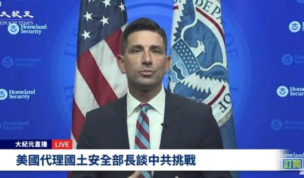 2020年9月21日,美國國土安全部代理部長沃爾夫(Chad Wolf)就中共挑戰發表講話。(影片截圖)