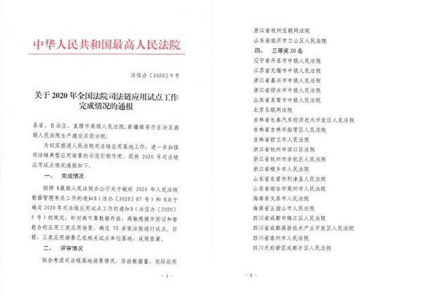 中共最高法院「法信辦[2020]9號文件」(大紀元)
