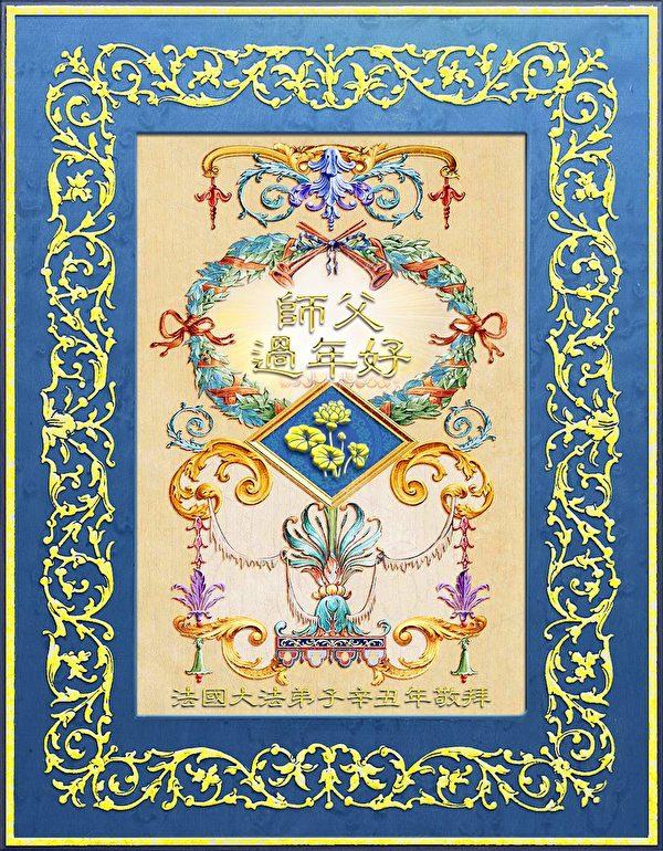 全體法國法輪功學員向慈悲偉大的師尊拜年。(明慧網)