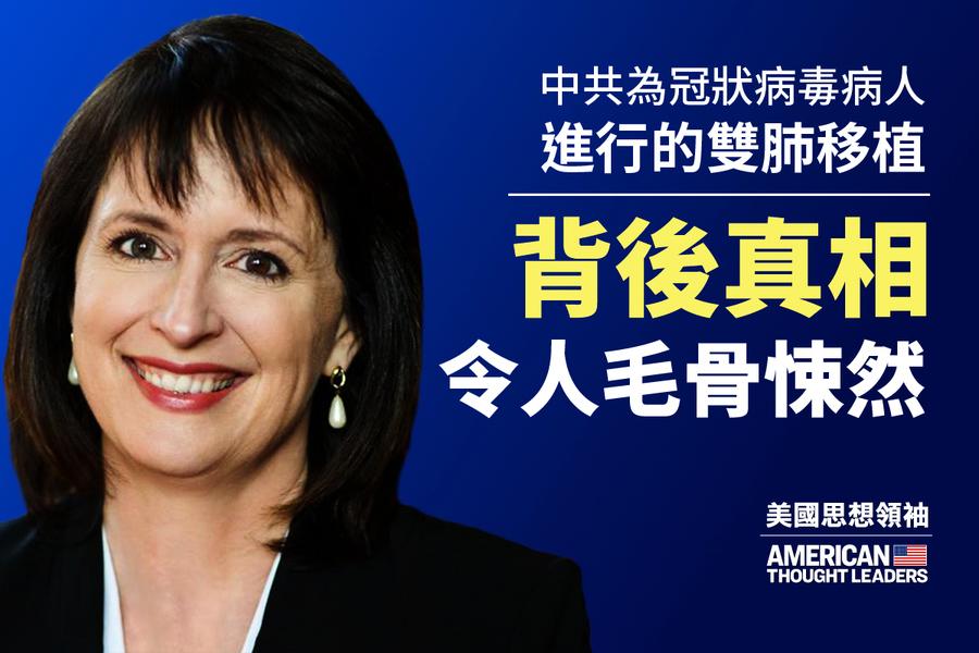 【思想領袖】馬恩扎:中國雙肺移植的內幕