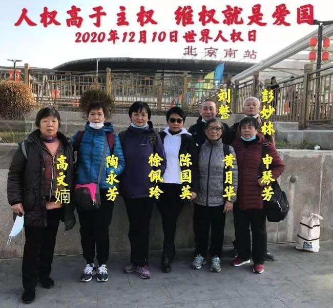 世界人權日 上海訪民維權:人權高於主權
