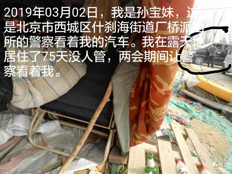 北京西城區60歲訪民孫寶妹搭帳篷 在被強拆的周轉房廢墟上生活了80多天了,兩會期間還被當局24小時監控,憤而寫公開信給習近平。(受訪者提供)