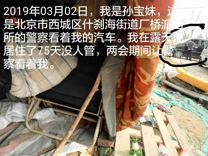 住帳蓬被監控 訪民給習近平寫公開信求助