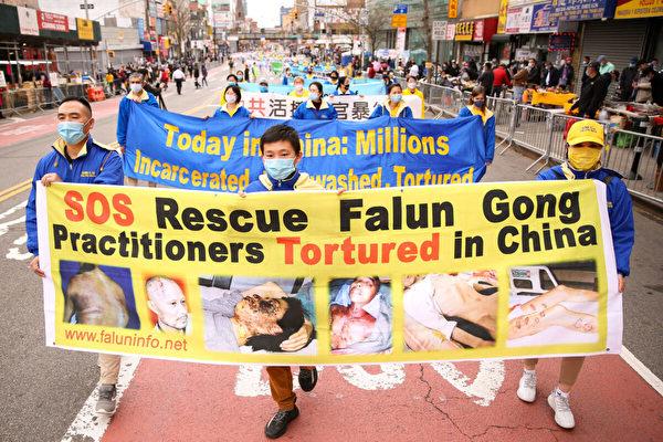 2021年4月18日,法輪功學員在紐約法拉盛參加遊行,紀念1999年4月25日,上萬名法輪功學員在北京和平請願。(Samira Bouaou/The Epoch Times)