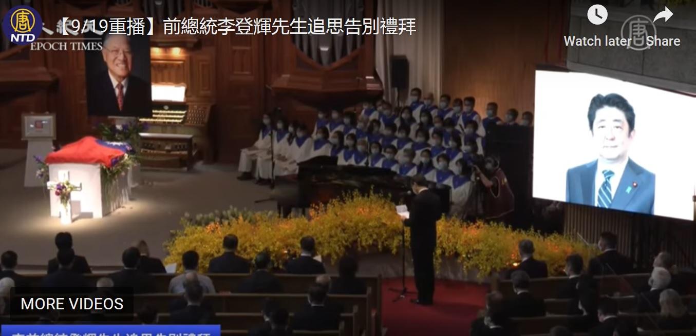 9月19日,日本前首相安倍晉三請託日本在台代表宣讀對中華民國前總統李登輝的悼詞。(大紀元影片截圖)