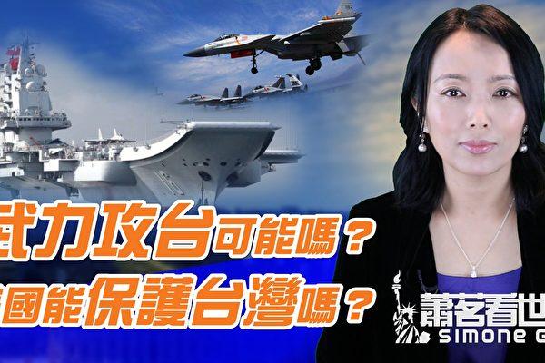 美軍太平洋艦隊前情報主任採訪要點;武力攻台可能嗎?美國能保護台灣嗎?中共不怕糧荒的原因是否源於3月特殊舉措?中共最怕國內民變還是國外壓力?(新唐人合成)