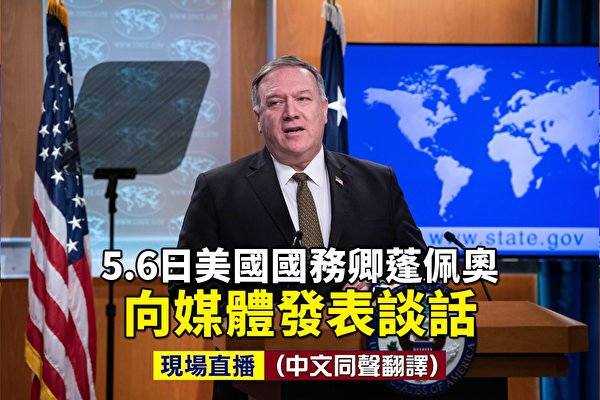 美國國務卿蓬佩奧5月6日上午十點召開記者會,新唐人、大紀元聯合對此進行同聲傳譯。(大紀元)