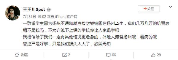 揚州大規模強制封城,外地人無預警被滯留。(微博截圖)
