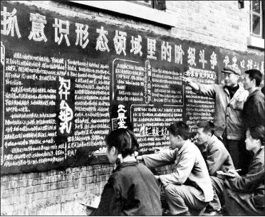中共建政後焚燬了大量書籍。圖為文革期間中共批孔的大字報。(AFP)