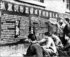袁斌:在焚書的火焰裏 文革正在向我們走來