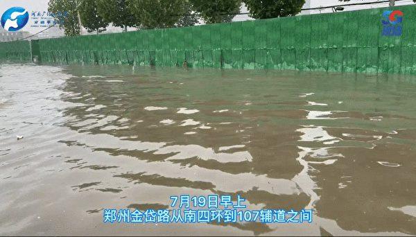 河南省媒體7月19日就報道了,暴雨導致鄭州市部份道路積水。(網絡影片截圖)