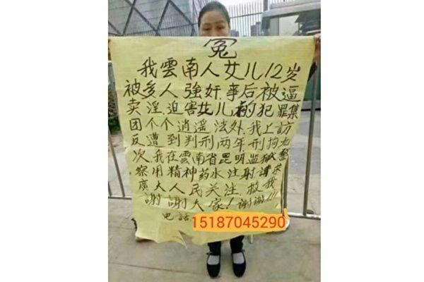訪民撒義瓊的女兒8年前遭黑社會綁架強暴、逼迫賣淫。截至目前,涉及的黑社會成員只有2人被判刑,其餘多名兇手逍遙法外。她因此長年在北京上訪,非但沒有得到任何說法,反被判刑2年,拘留14次。(受訪者提供)