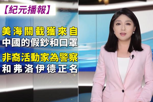 美海關截獲來自中國的假鈔和口罩。非裔活動家為警察和弗洛伊德正名。(大紀元)