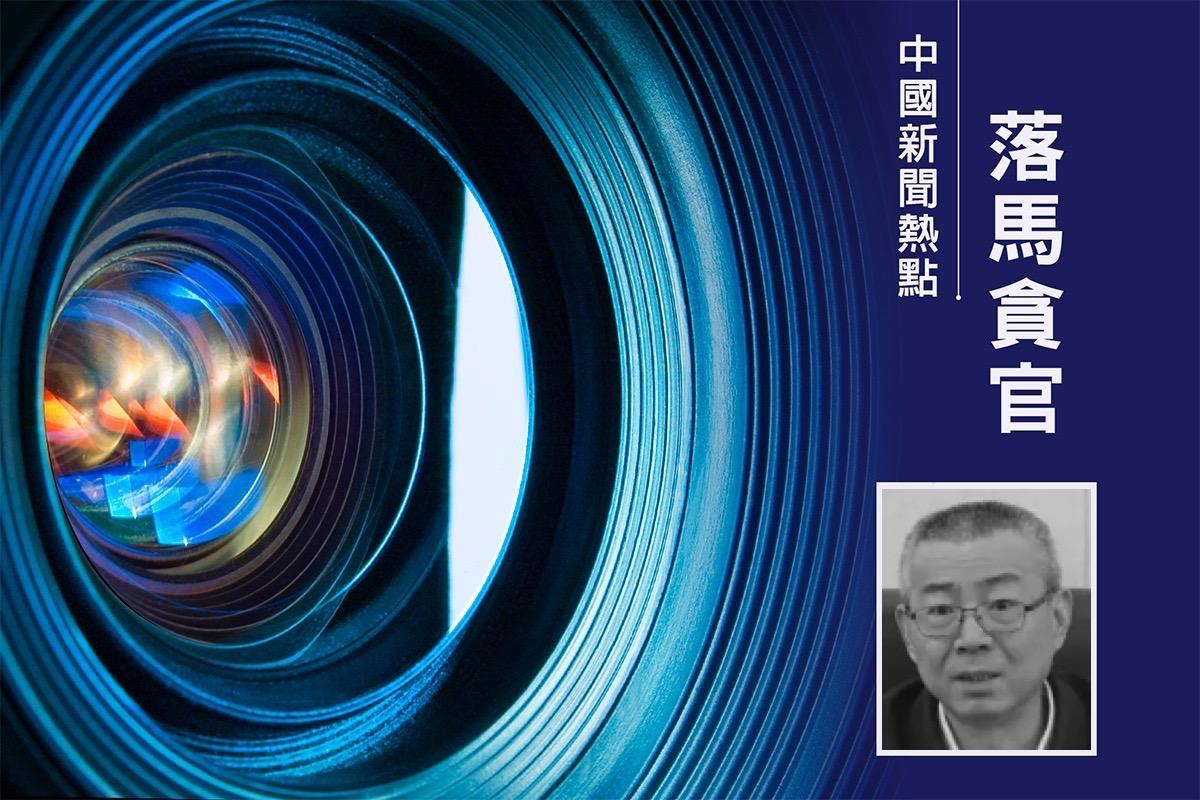 中共青海省檢察院黨組副書記、副檢察長賈小剛被調查。(大紀元合成)