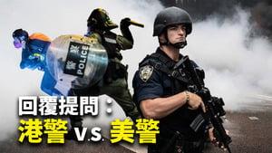 【十字路口】香港警察vs美國警察 三大不同