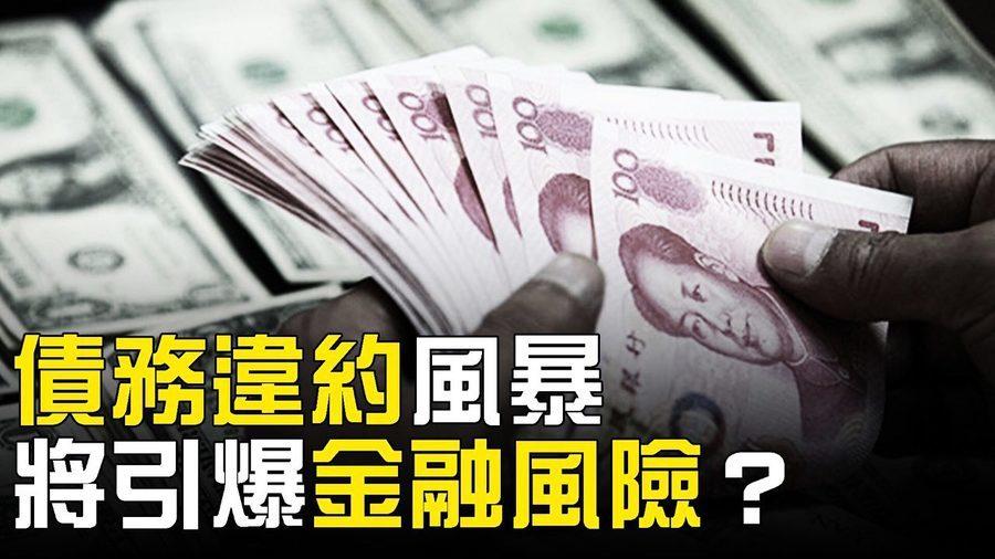 陳思敏:中共金融委為何高度關注中小銀行