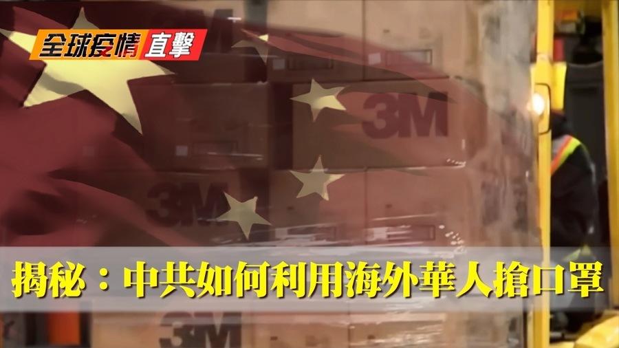 【全球疫情直擊】揭秘中共利用海外華人搶口罩