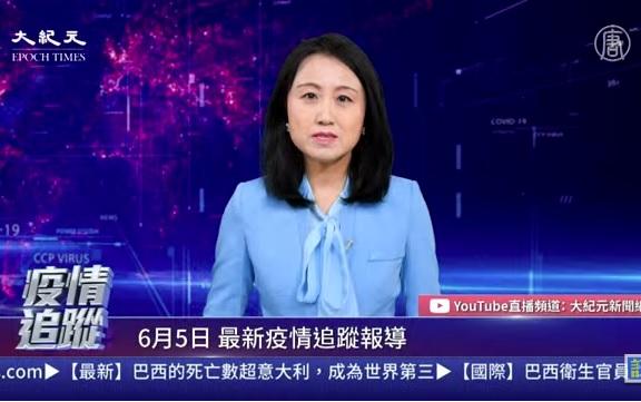歡迎收看新唐人、大紀元6月5日的「中共病毒追蹤」每日聯合直播節目。(大紀元)