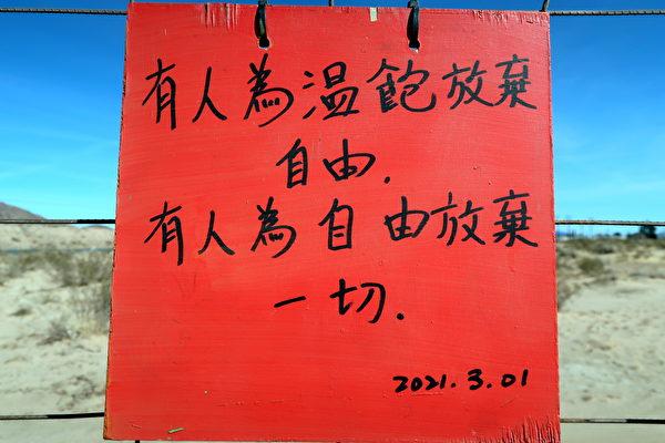 2月28日,香港當局指控47名民主派活動人士「串謀顛覆國家政權」,海外港人有感而發寫下:「有人為溫飽放棄自由,有人為自由放棄一切。」(徐繡惠/大紀元)