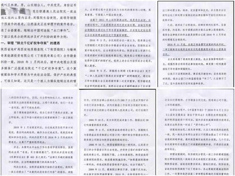 王清林法官去年寫給紀檢部門對周強的舉報信。(大紀元合成圖)