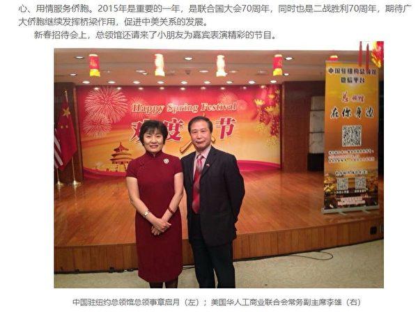 2015年2月11日,美國華人工商業聯合會常務副主席李雄(右)和中共駐紐約總領館總領事章啟月(左)在招待會上的合照。圖為美國華人工商業聯合會網站截圖。(網站截圖)