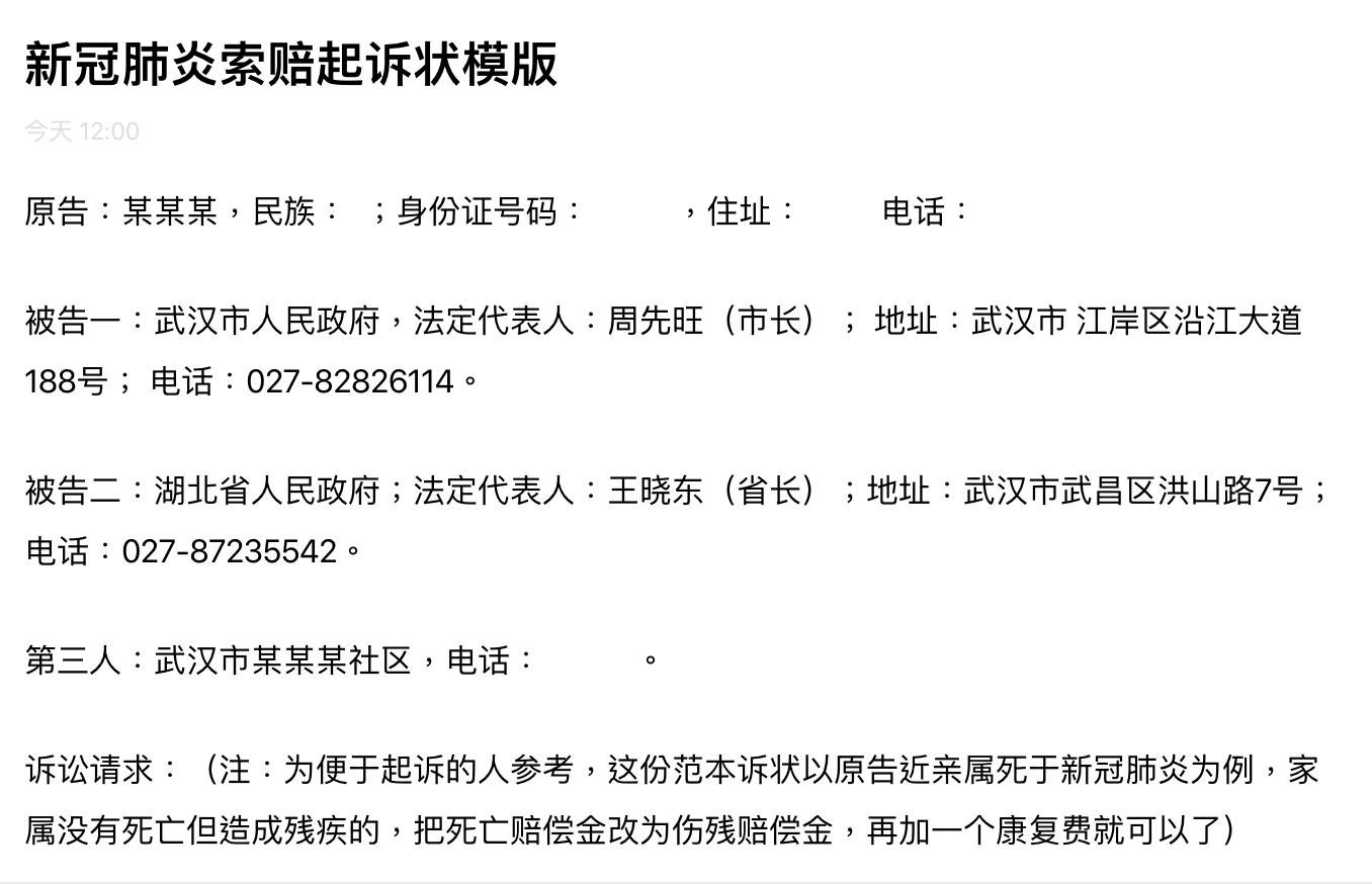 中共病毒在武漢肆掠,數以萬計民眾因當局隱匿疫情而死亡。海外法律顧問團協助民眾追責,公開索賠起訴狀模板。(受訪者提供)