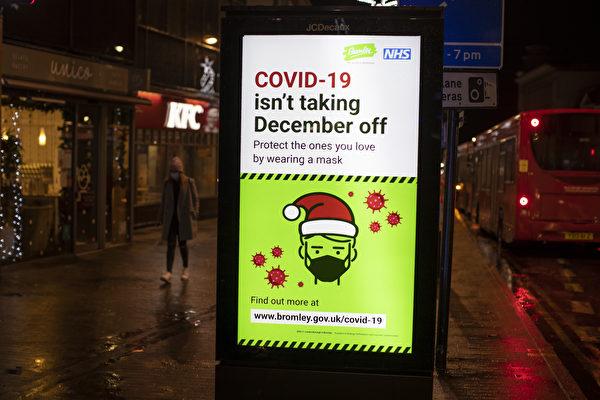 2020年12月19日,英國布羅姆利(Bromley),街上一面電子看板提醒民眾戴口罩。(Dan Kitwood/Getty Images)