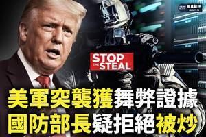 【大陸新聞解毒】嚴真點評:美軍突襲獲舞弊證據