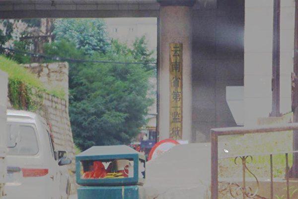 昆明法輪功學員韓震昆曾被冤判7年,關押在雲南省第一監獄,被強制做奴工。(明慧網)