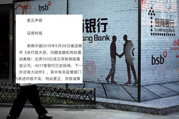《證券時報》就其對更多銀行處於技術性破產的報道,被迫公開道歉。(底圖來源:大紀元資料室)