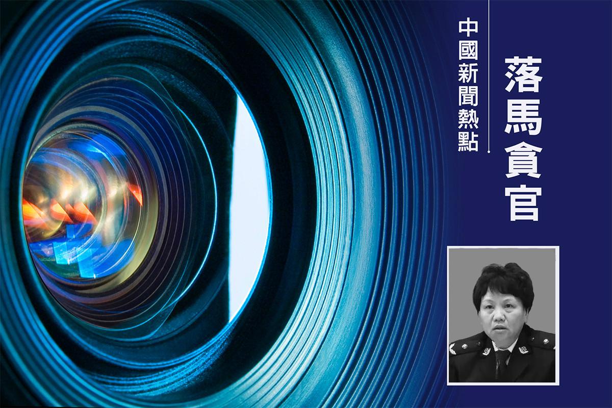 江西新余市公安局前副局長、原市「610」辦公室主任何春霞今年4月落馬。(大紀元合成)