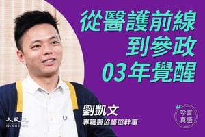 【珍言真語】前線醫護參政 劉凱文對抗制度暴力