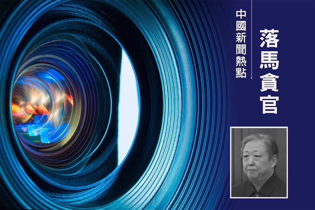 中共國家煙草專賣局前副局長趙洪順因受賄罪被判處無期徒刑。(大紀元合成)