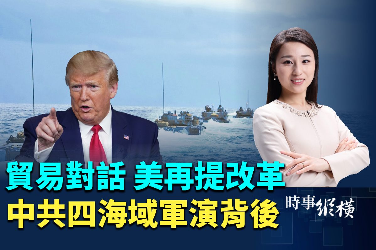 中美高級貿易官員美東時間8月24日晚間舉行了電話會議,雙方討論了結構性改革等,超出了第一階段貿易協議的框架。(大紀元合成)