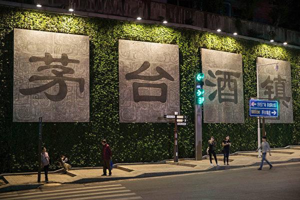 中共官媒發聲 貴州茅台一天蒸發1,700億