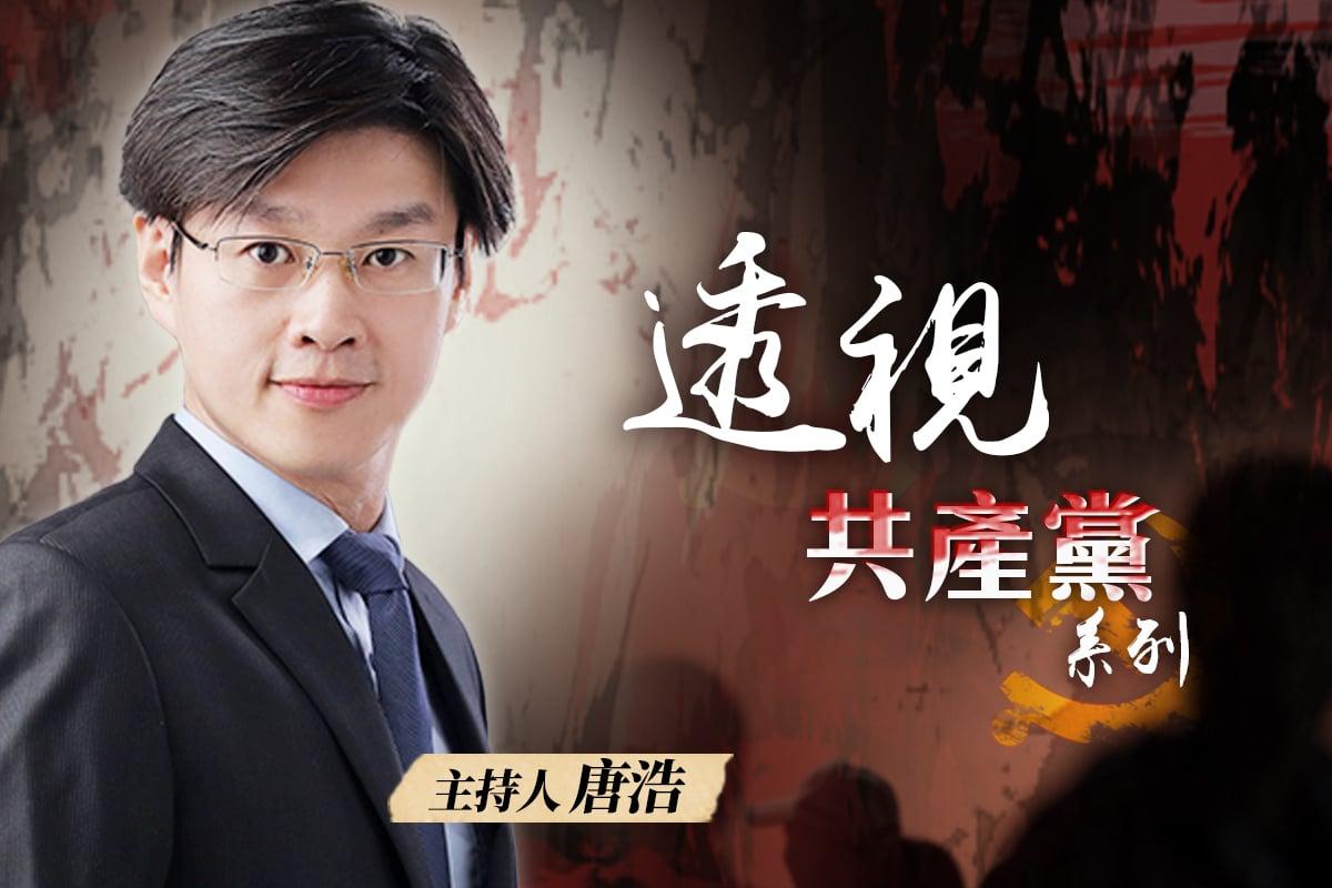 「透視共產黨」系列影片主持人唐浩。(受訪者提供)