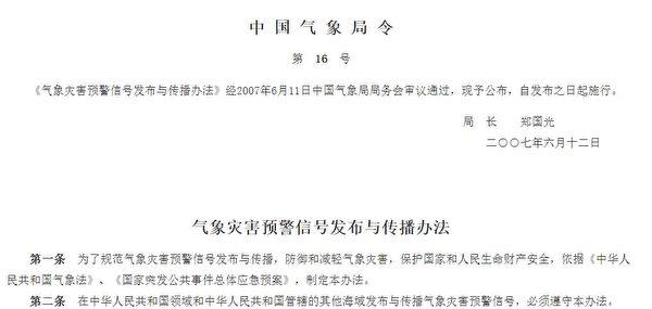 中共《氣象災害預警信號及防禦指南》規定了暴雨紅色預警的防禦措施。(中共國務院官網截圖)