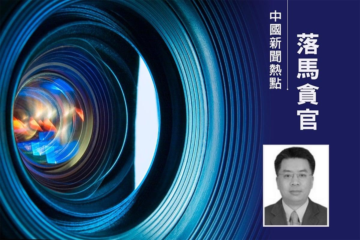 2020年11月1日,海南省委常委、三亞市委書記童道馳被審查、調查。(大紀元合成)