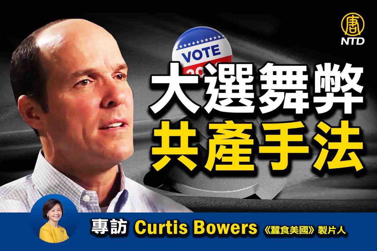 新唐人《熱點互動》節目專訪《蠶食美國》製作人鮑爾斯(Curtis Bowers)。他表示大選舞弊,是共產黨的手法。(大紀元合成)