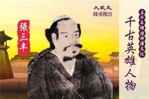 【千古英雄人物】張三丰(20) 三丰道情