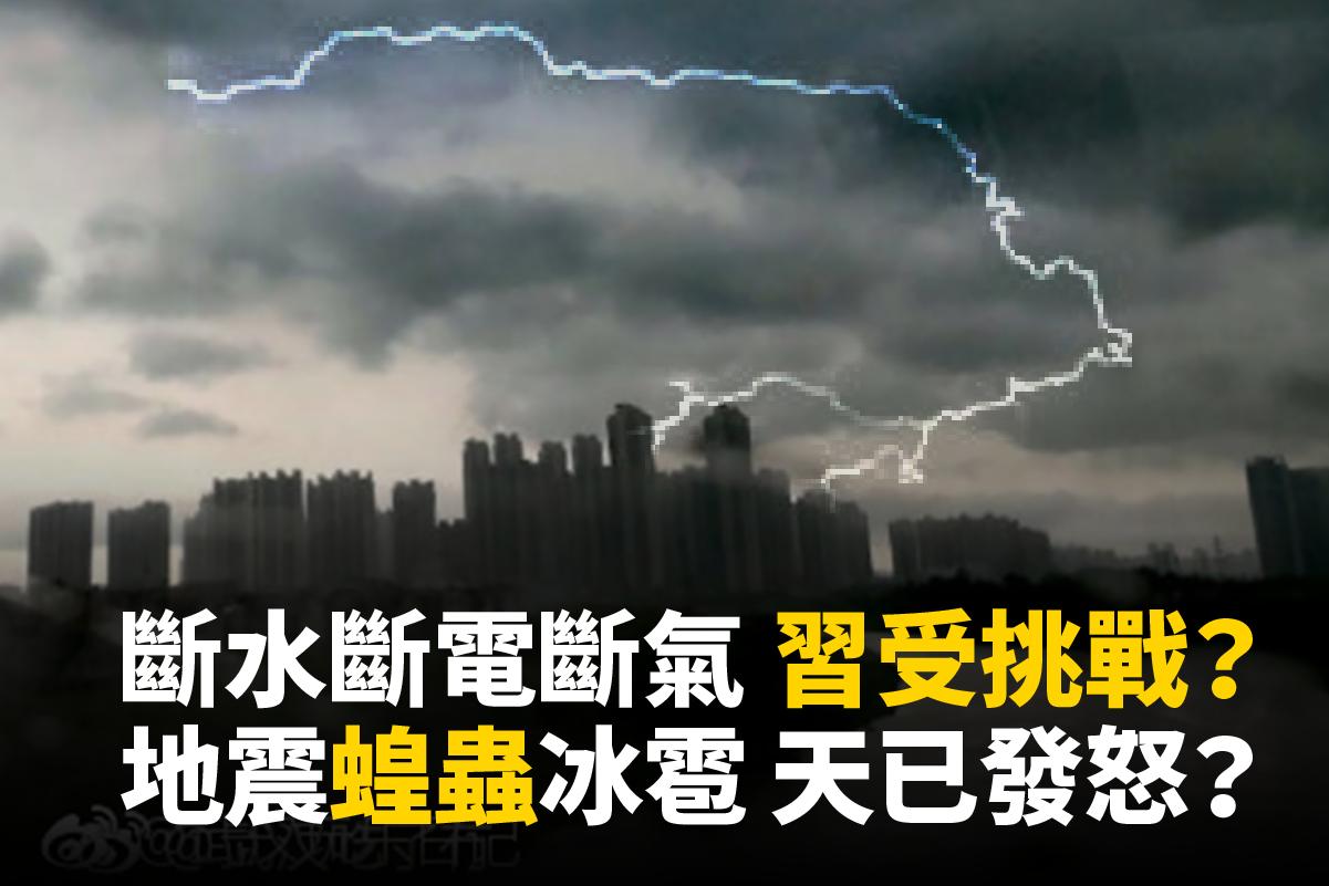 2020年2月13日和14日,中國多個地區出現了非常罕見的天氣,北京先雨後雪,武漢雷電交加,湖北宜昌、秭歸、恩施等地下起了雞蛋大的冰雹。而內蒙古則出現了五個太陽,時間長達1個半小時。武漢肺炎肆虐之下天呈異象,對北京意味著甚麼呢?(大紀元合成)